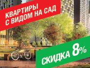 Жилой комплекс «Летний сад» Скидка 8% только в октябре